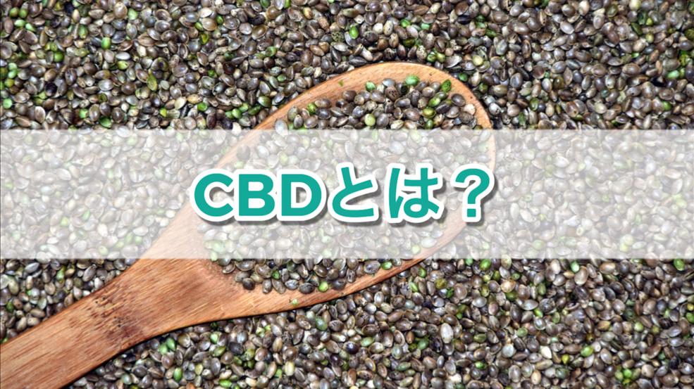 CBD(カンナビジオール)とは?基礎知識を学ぶ!THCとは全く別もの