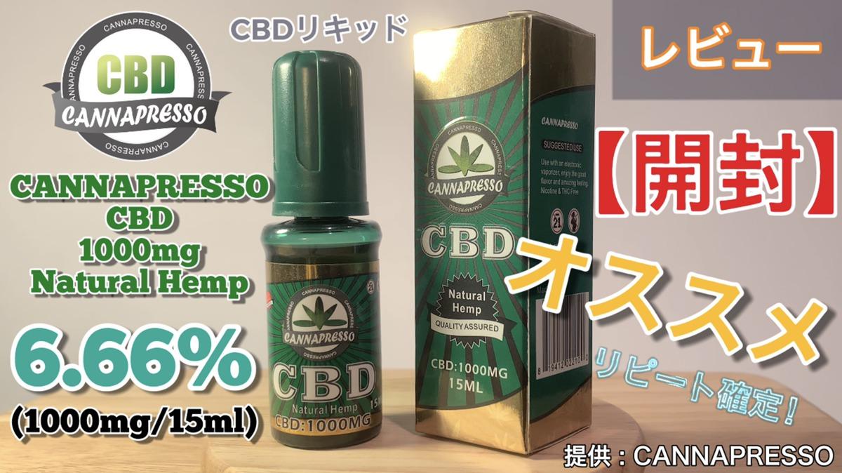 CANNAPRESSO(カンナプレッソ)CBDリキッド高濃度6.66%をレビュー!