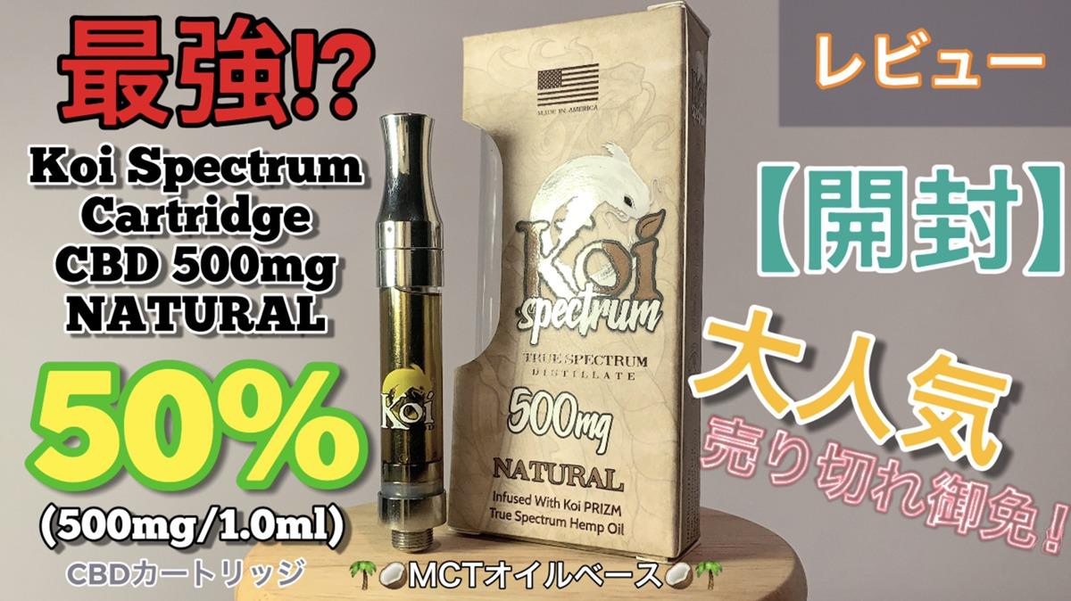 大人気CBD!Koi Spectrum Cartridge 1.0ml 500mg 50%をレビュー