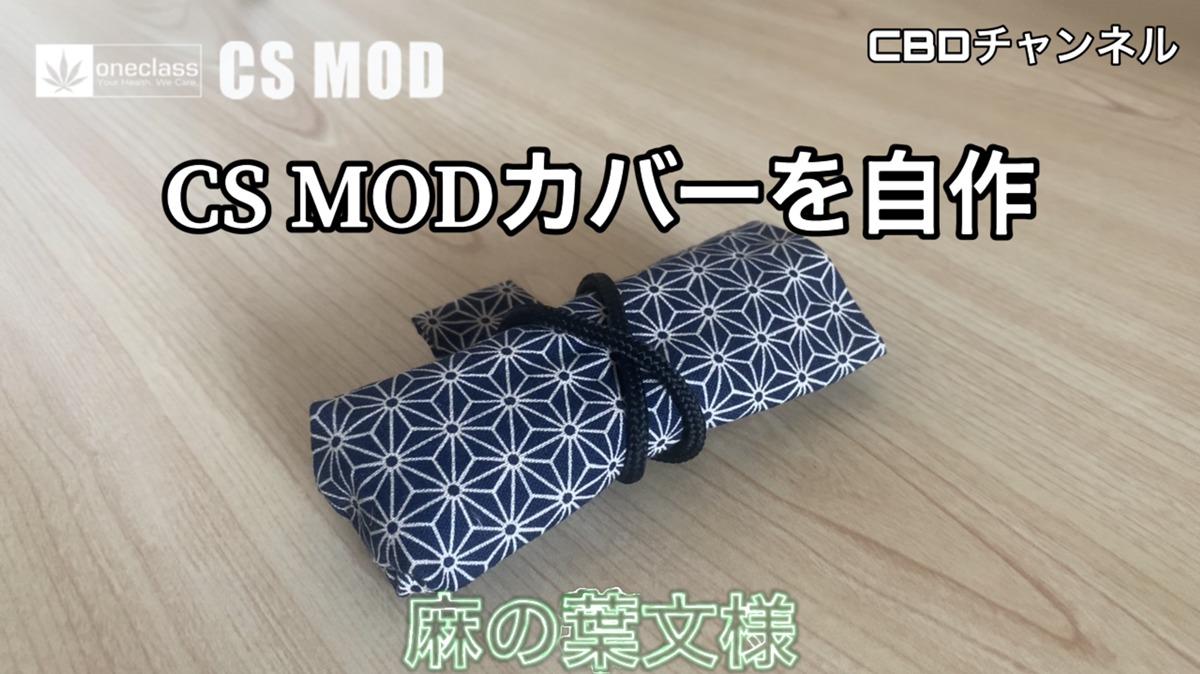 CS MOD(シーエスモッド)カバーを自作してみた!麻の葉文様で保護