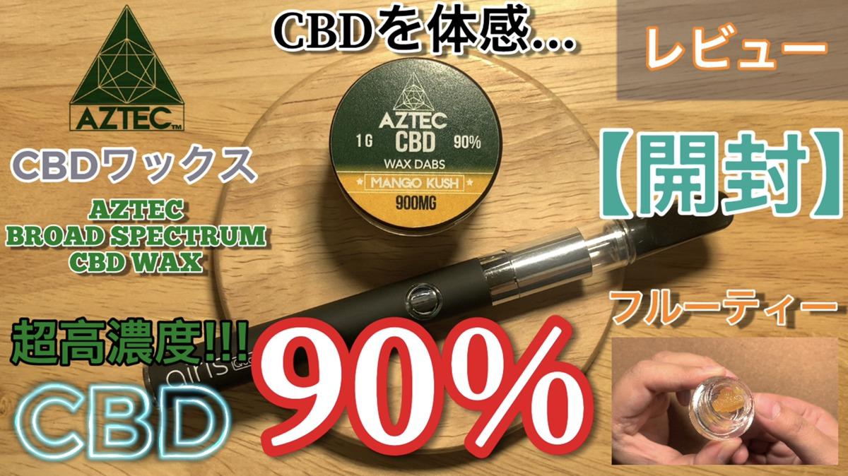 新作AZTEC(アステカ)CBDワックス90%超高濃度でCBD最強レビュー!