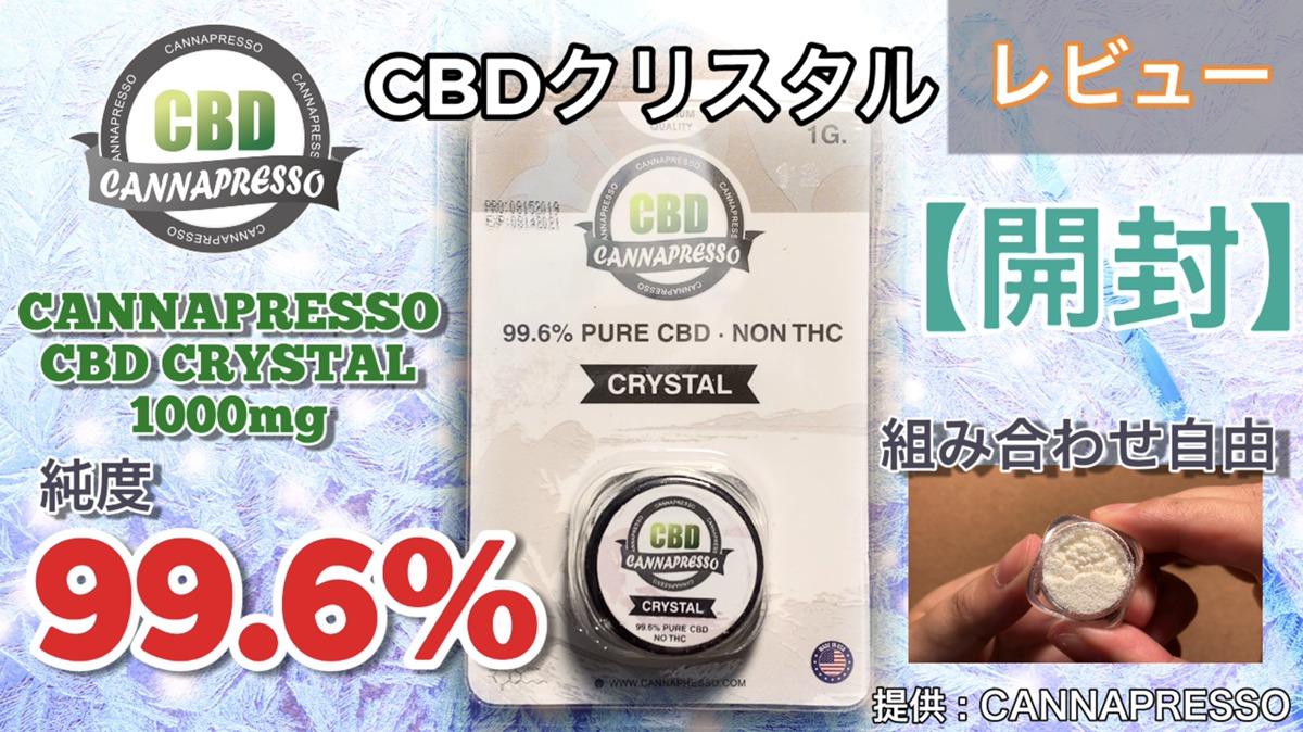 CBDクリスタル純度99.6%をレビュー!カンナプレッソ(CANNAPRESSO)