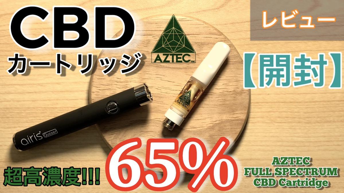 AZTEC(アステカ)CBDカートリッジ 超高濃度フルスペ65%レビュー!
