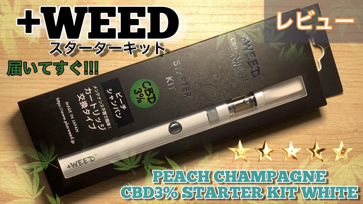 +WEED(プラスウィード)CBDスターターキットレビュー!届いてスグ