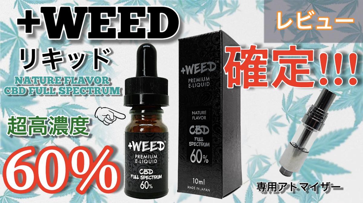 +WEED(プラスウィード)超高濃度CBD60%リキッドをレビュー!