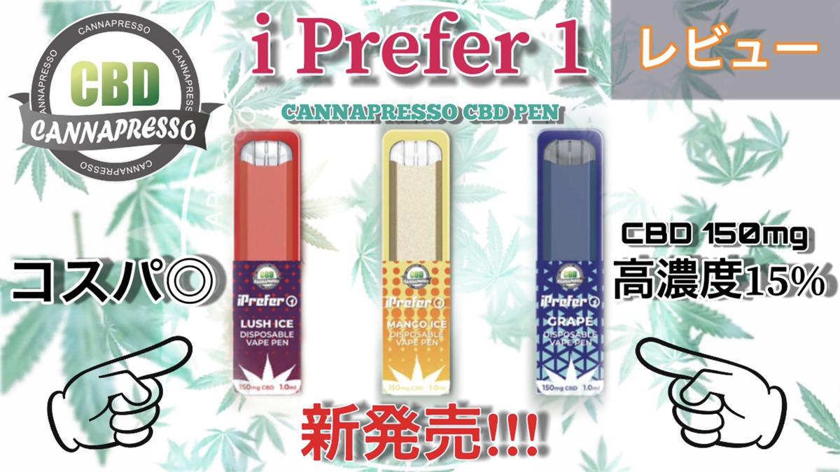 iPrefer1をレビュー!高濃度15%!カンナプレッソ(CANNAPRESSO)